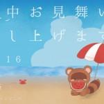 暑中お見舞い-01 (1)