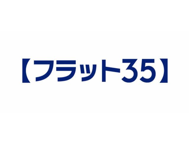 フラット35