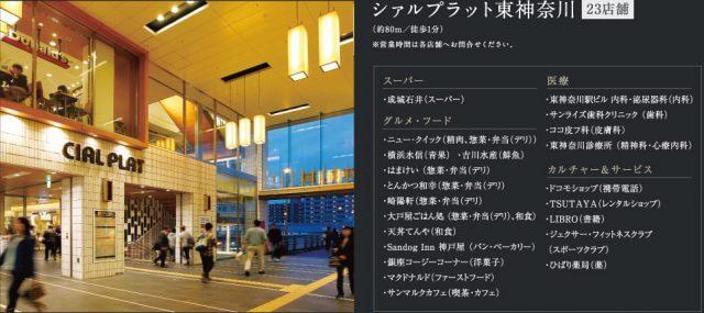 シェルプラット東神奈川