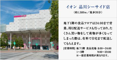 イオン品川シーサイド店