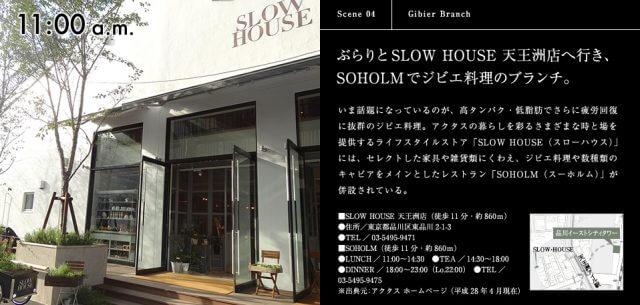 SLOW HOUSE天王洲店