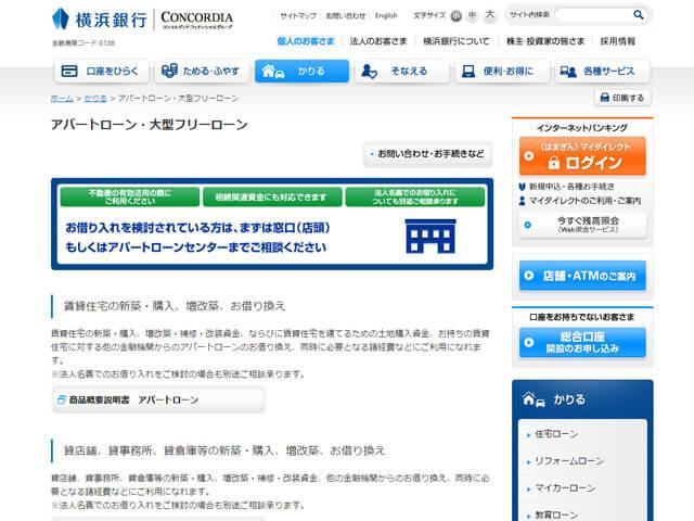 横浜銀行のアパートローン