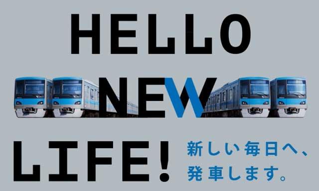 画像出典:小田急電鉄 複々線スペシャルサイト