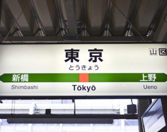 東京23区の駅、2017年価格上昇率ランキングトップ100