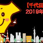 千代田区2019年8月中古マンション価格相場ランキング