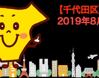 【千代田区】中古マンション価格相場 ランキング100