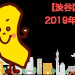 渋谷区2019年8月中古マンション価格相場ランキング