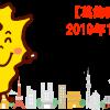 葛飾区中古マンション価格相場ランキング2019年10月
