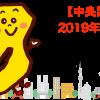 2019年10月中央区 中古マンション価格相場ランキング