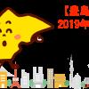 豊島区中古マンション価格相場ランキング2019年10月