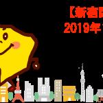 新宿区の中古マンションランキング 2019年10月