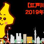 2019年11月 江戸川区 中古マンション価格相場ランキング