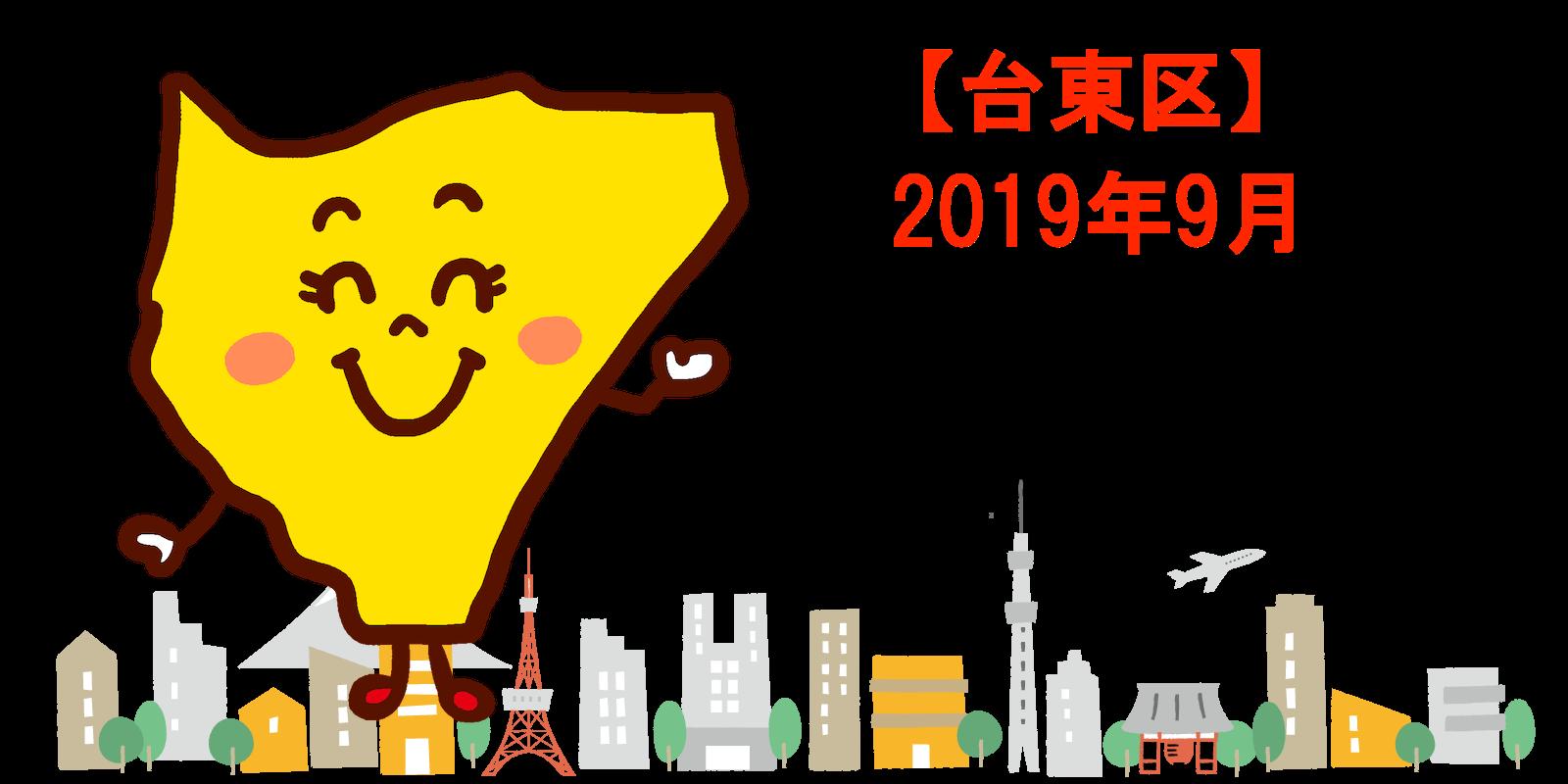 台東区中古マンション価格相場ランキング2019年9月