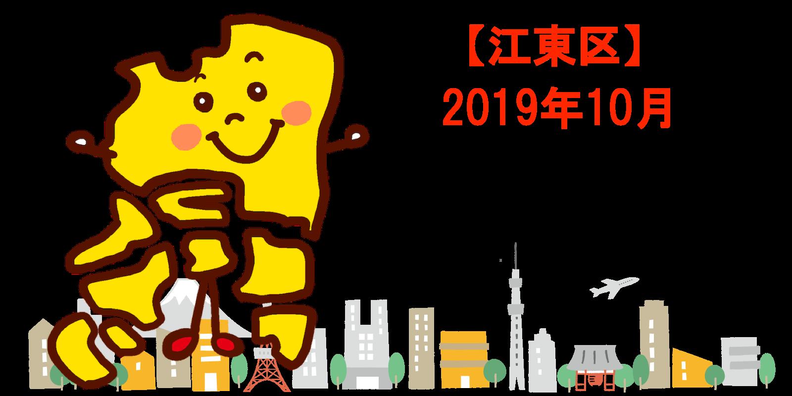 2019年10月 江東区 中古マンション価格相場ランキング 2