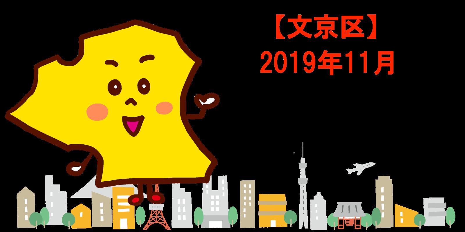2019年11月 文京区 中古マンション価格相場ランキング