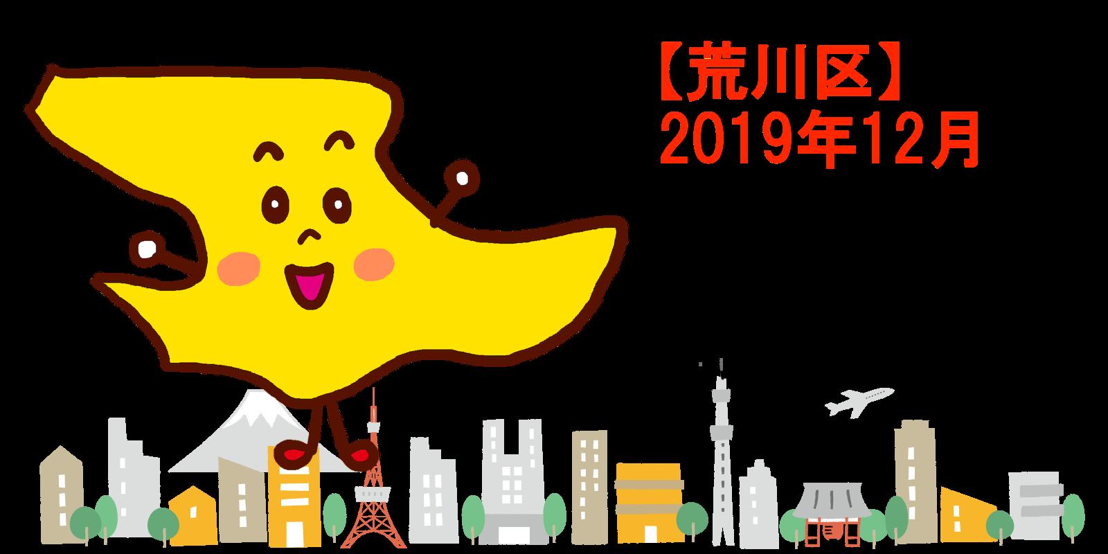 2019年12月 荒川区 中古マンション価格相場ランキング