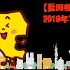 2019年11月 世田谷区 中古マンション価格相場ランキング