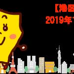 2019年11月 港区 中古マンション価格相場ランキング