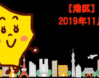 【港区】中古マンション価格相場 ランキング100