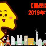 2019年12月 墨田区 中古マンション価格相場ランキング