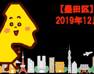 【墨田区】中古マンション価格相場 ランキング100