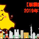2019年12月 板橋区 中古マンション価格相場ランキング