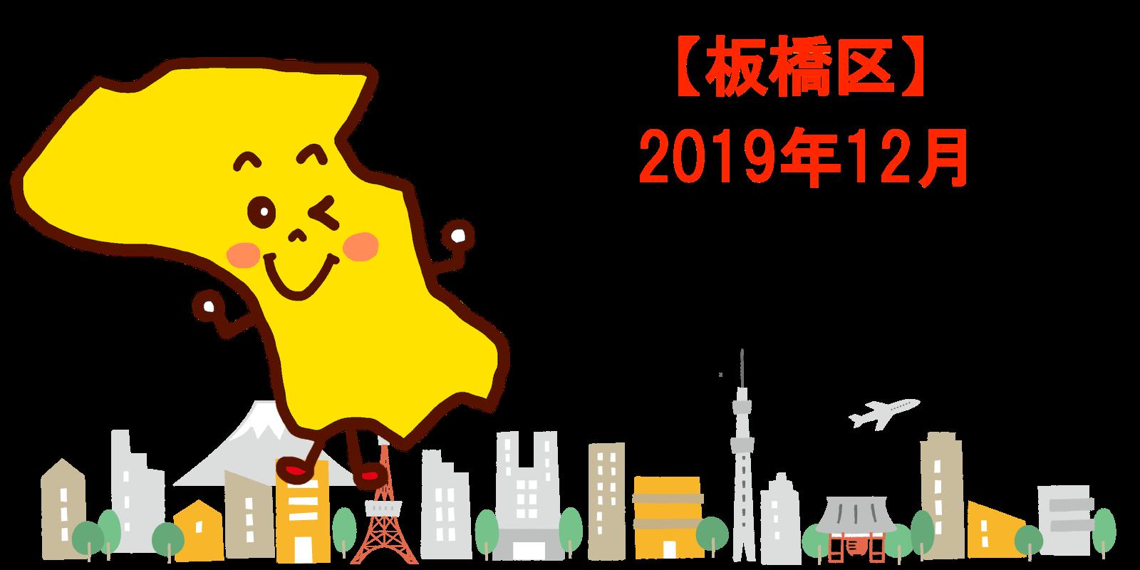 2019年12月 板橋宿区 中古マンション価格相場ランキング